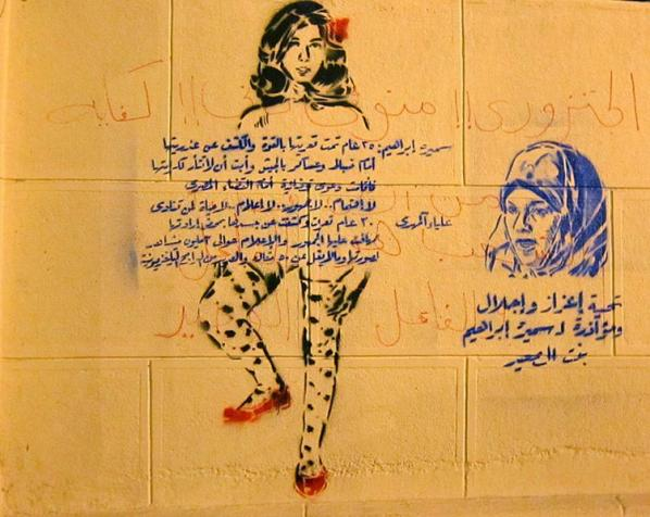 Women in the Revolution, image by Gigi Ibrahim (CC-BY-2.0 2011).